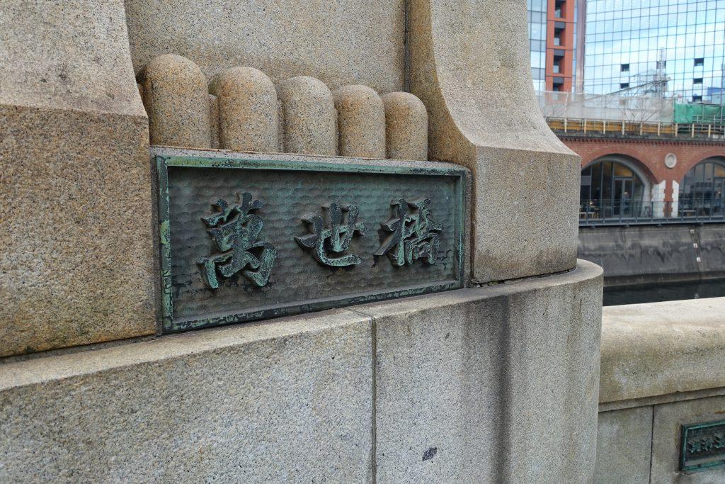 神田川万世橋碑