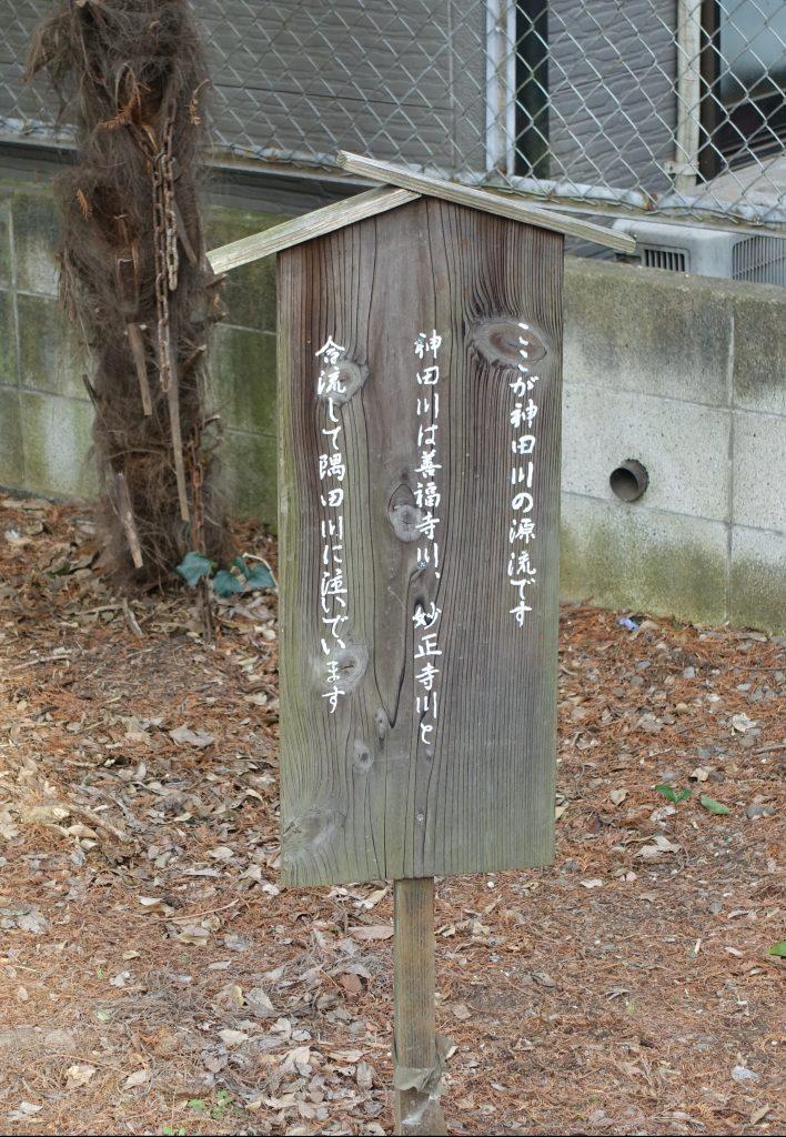神田川の源流の看板