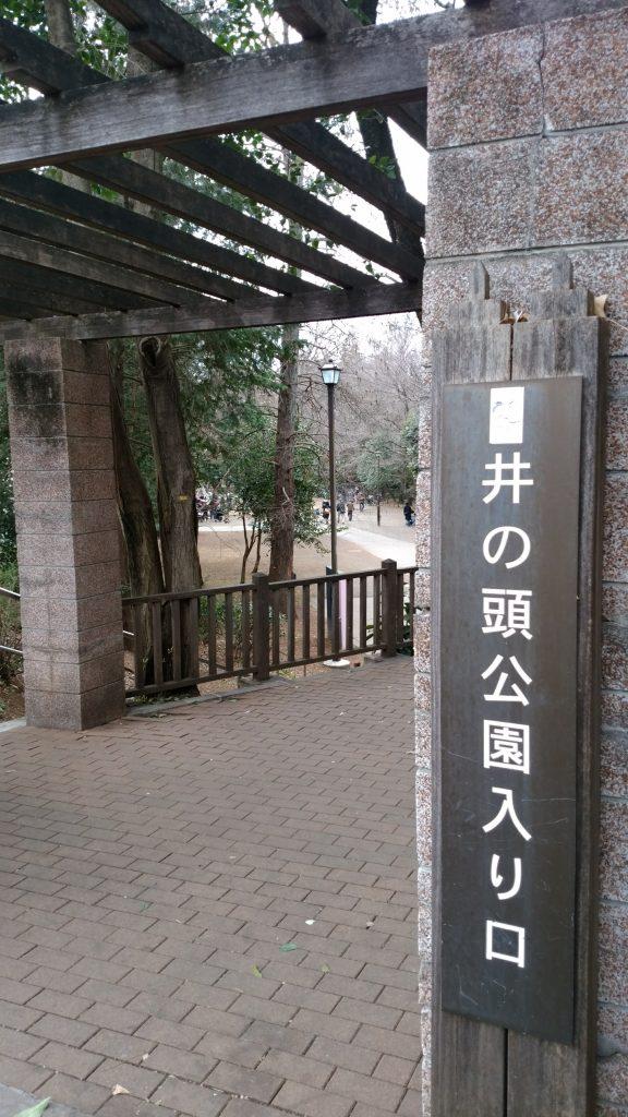 井の頭公園駅近くの出入り口