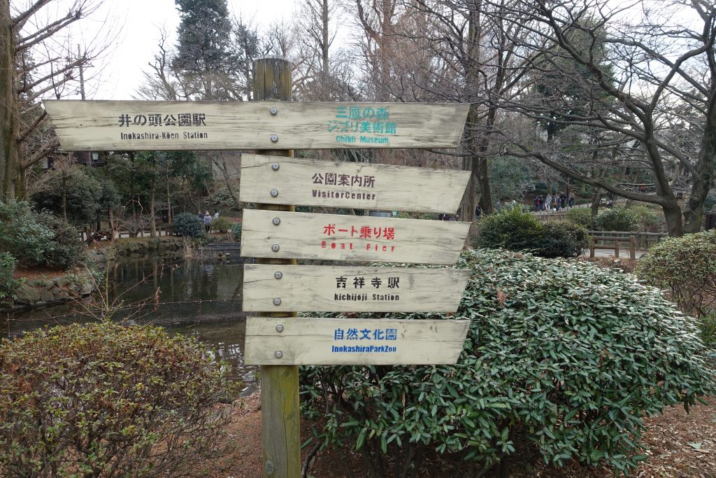 井の頭公園内 道標