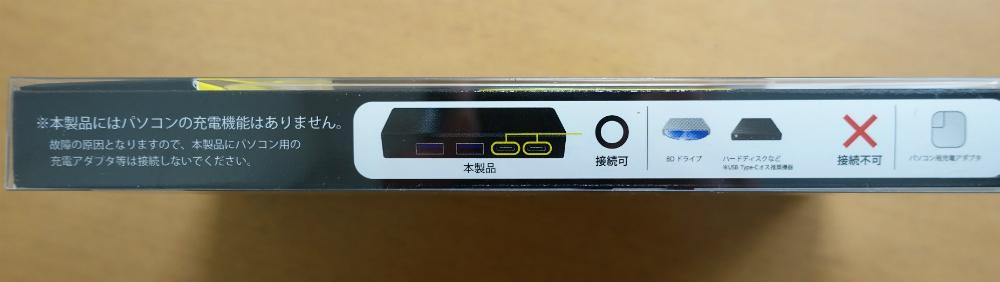 ELECOM U3HC-A412外箱側面の注意書き