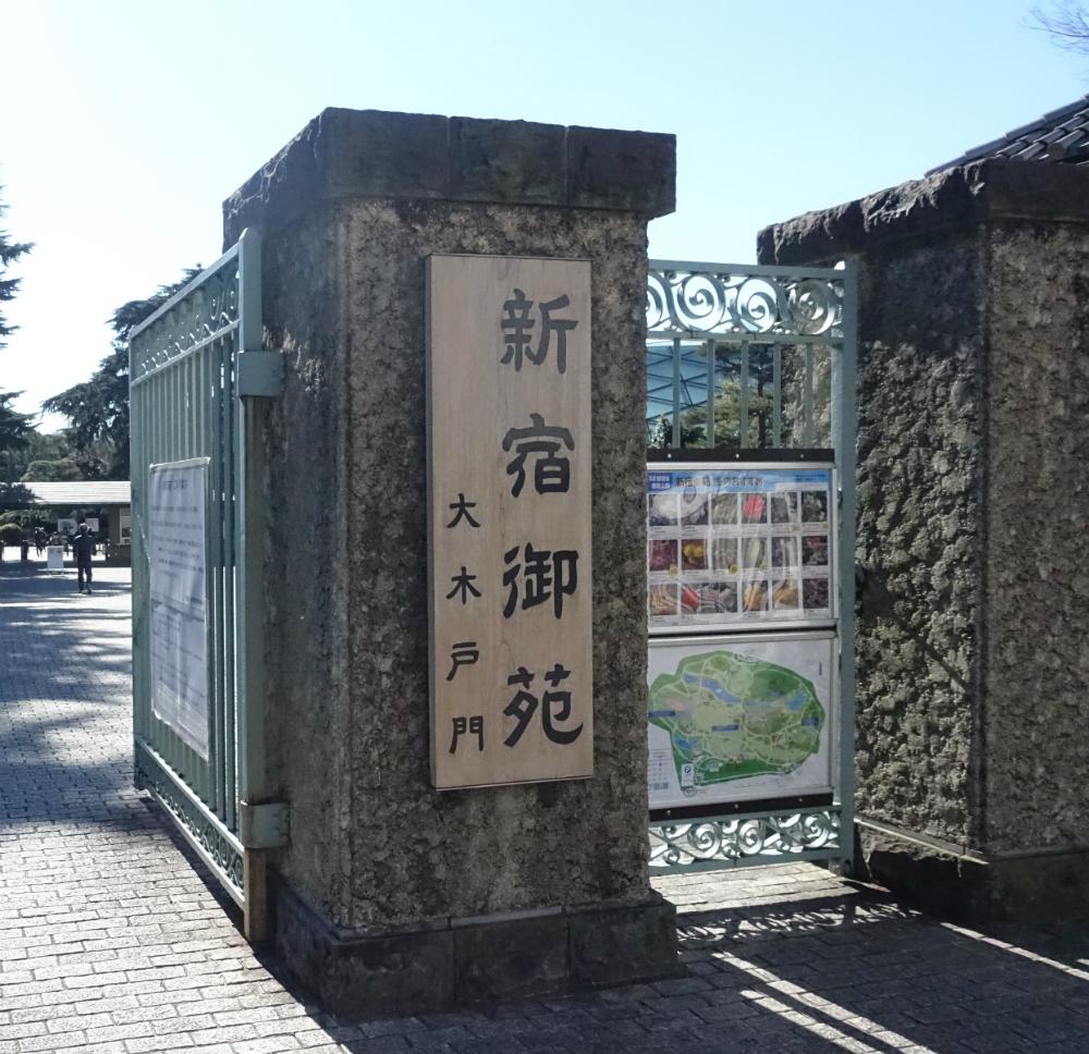 新宿御苑大木戸門近景