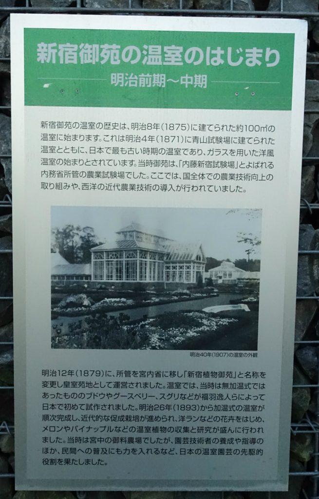 新宿御苑温室誕生の歴史