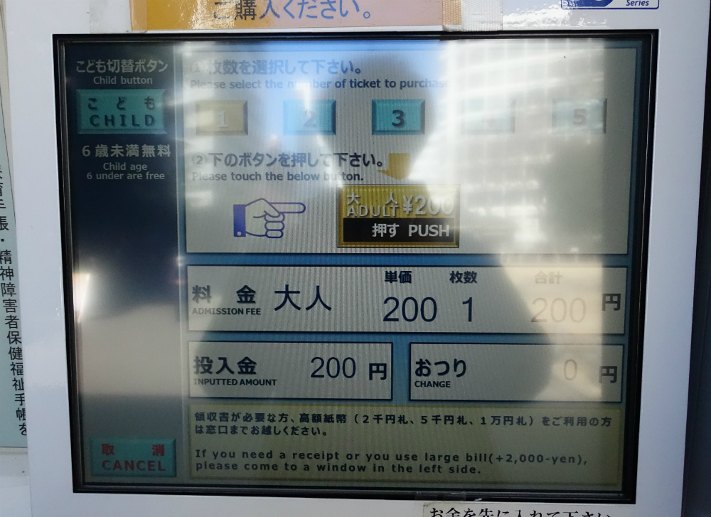 新宿御苑 入場券自販機