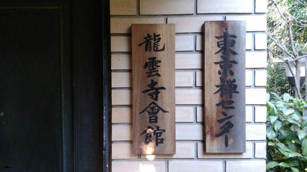 東京世田谷 龍雲寺 東京禅センター 表札