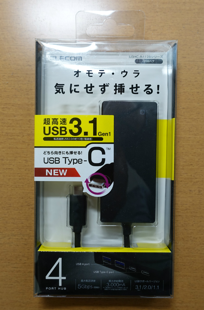 ELECOM U3HC-A412BBK箱外観