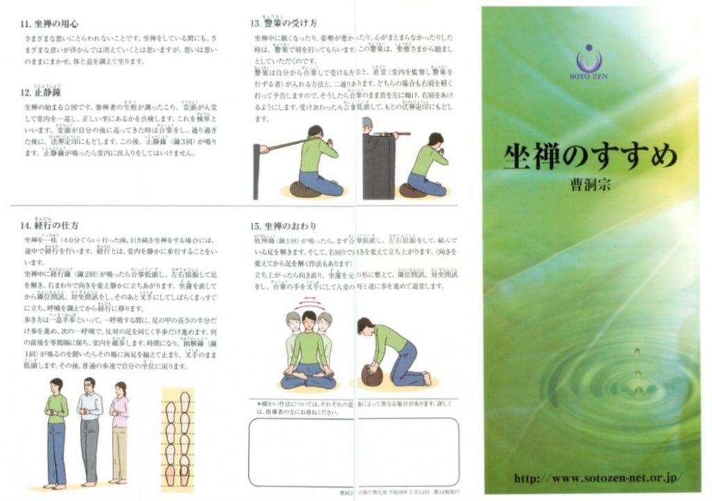 座禅の勧め パンフレット表