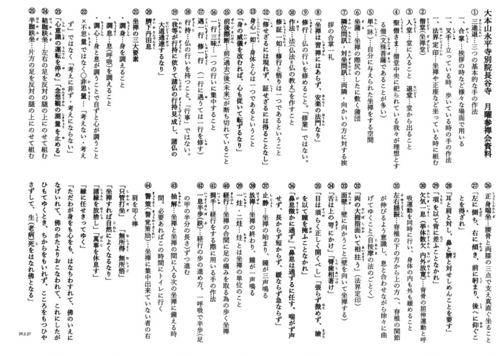 座禅前の講習資料 長谷寺