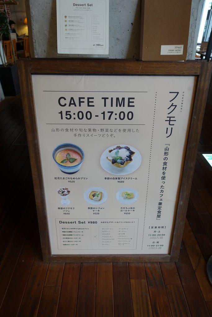 mAAchフクモリ カフェ