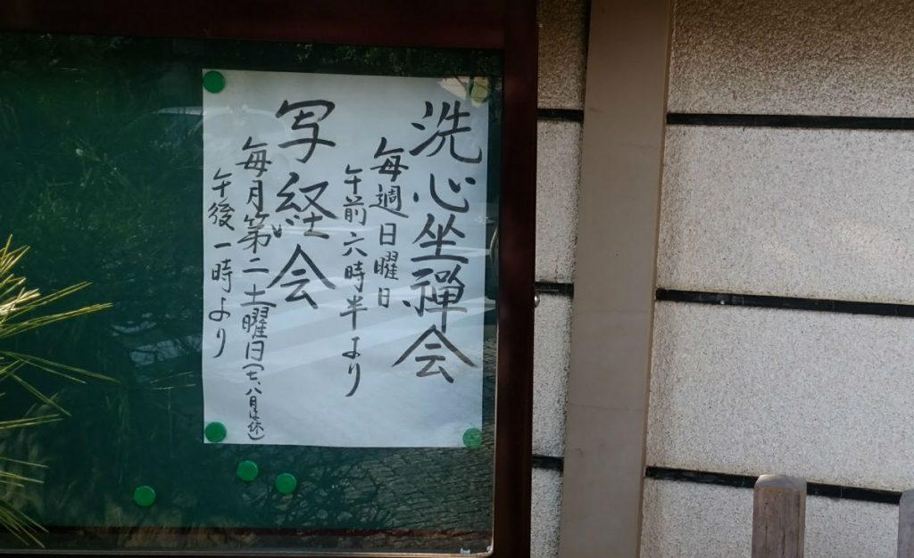 東京世田谷 龍雲寺 座禅会の案内