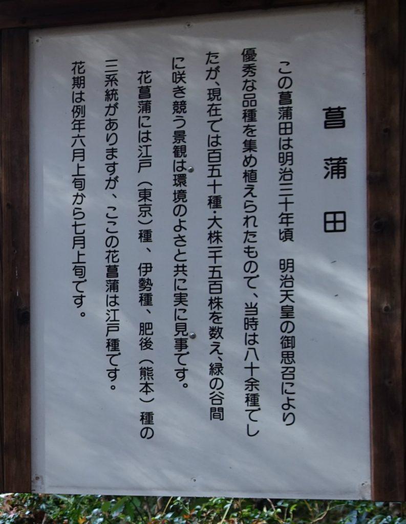 明治神宮御苑 菖蒲田説明板
