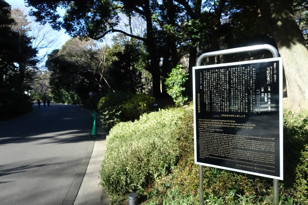 東京都庭園美術館 正門超えてすぐ