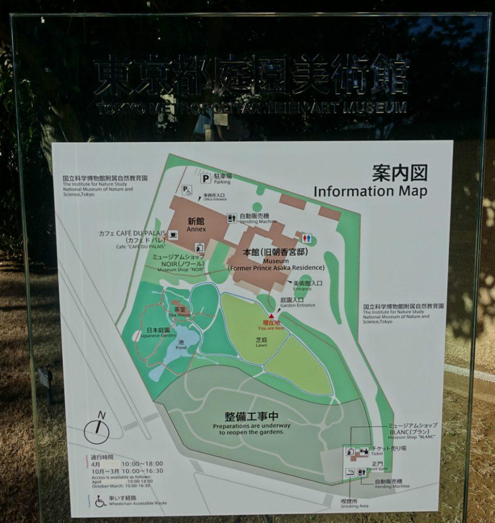 東京都庭園美術館 案内図