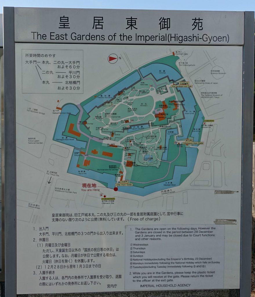 東京皇居東御苑案内板