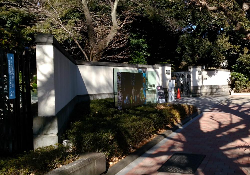 東京都庭園美術館 正門