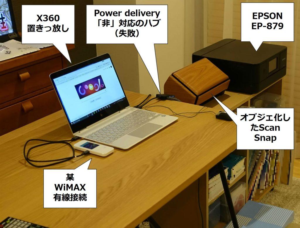 HP Spectre x360 三か月後とその周辺