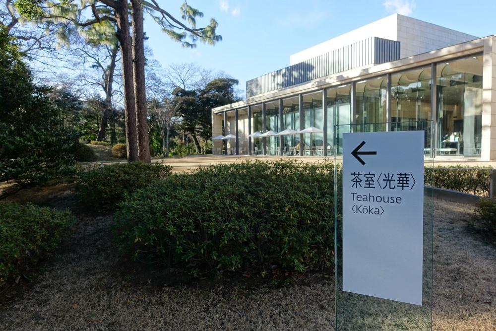 東京都庭園美術館 茶室への案内板