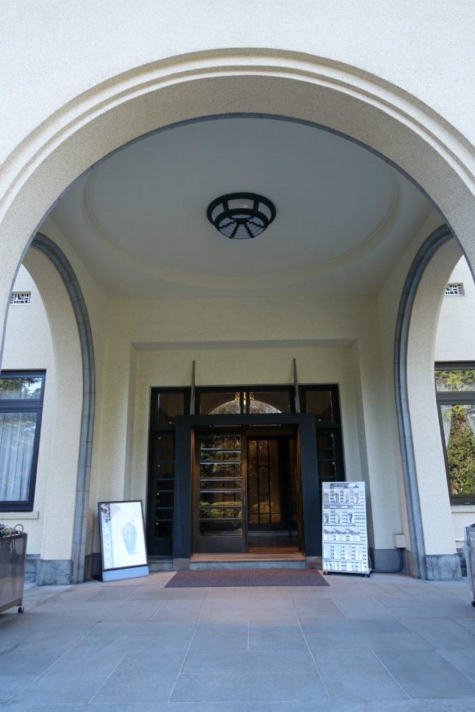 東京都庭園美術館 本館入り口