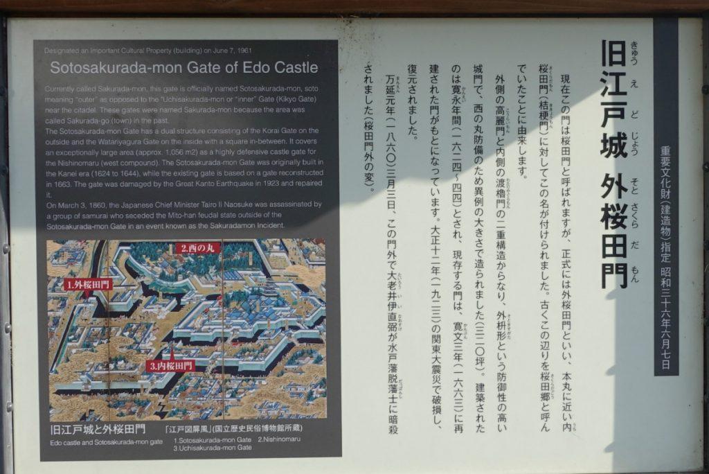 東京皇居外桜田門案内板