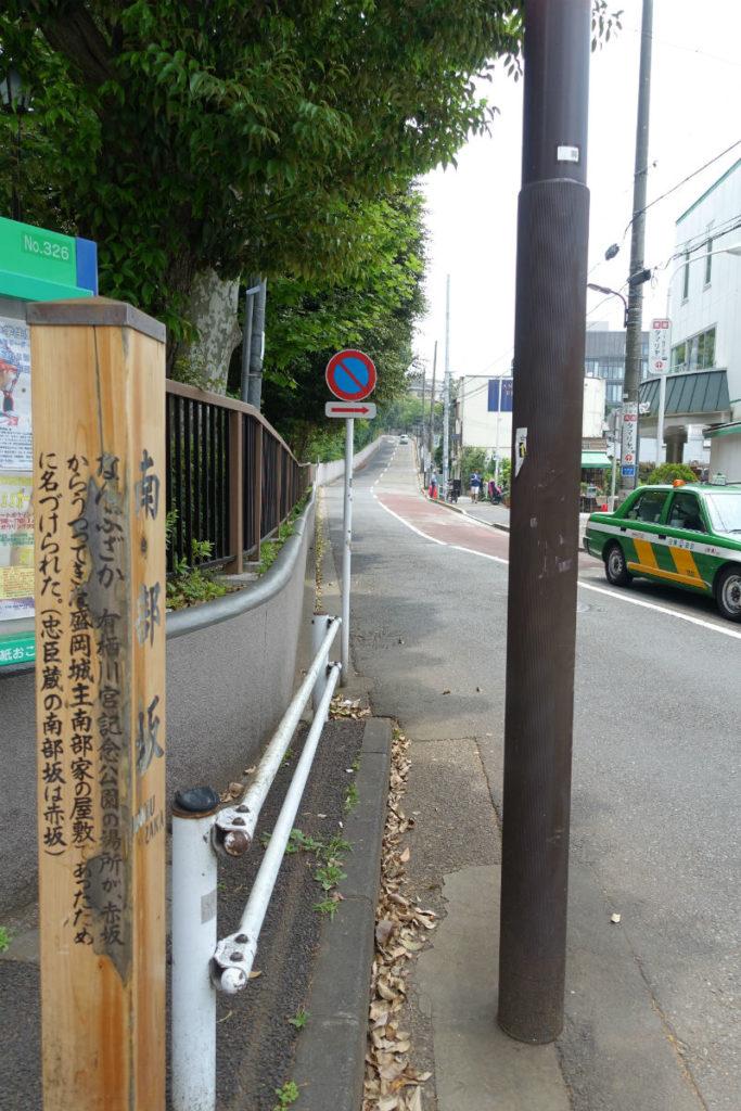 有栖川宮記念公園広尾口から南部坂を眺める