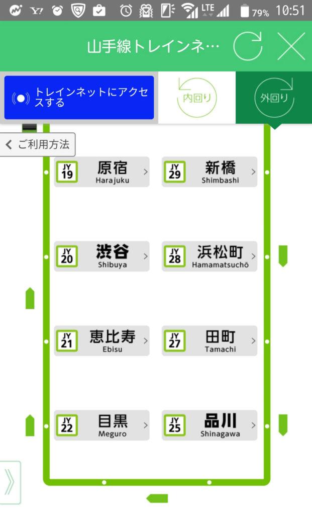 JR東日本アプリ 山手線トレインネット 列車選択画面