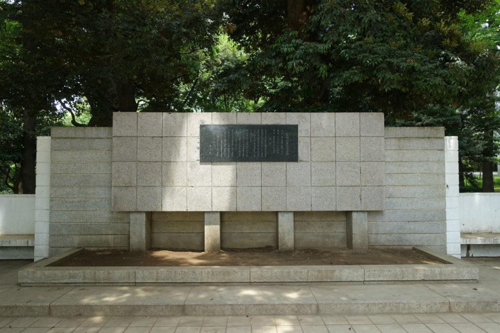 有栖川宮記念公園の広場奥の石碑