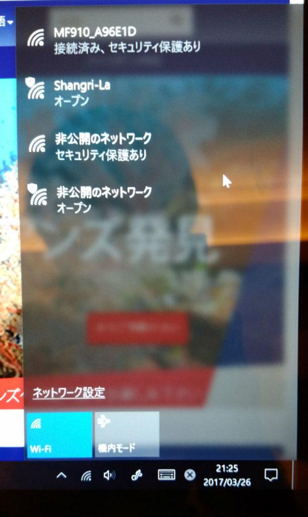 フィリピンセブ島 モバイルWifiルーターに接続画面
