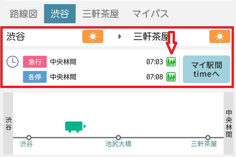 東急アプリ 渋谷から三軒茶屋方向