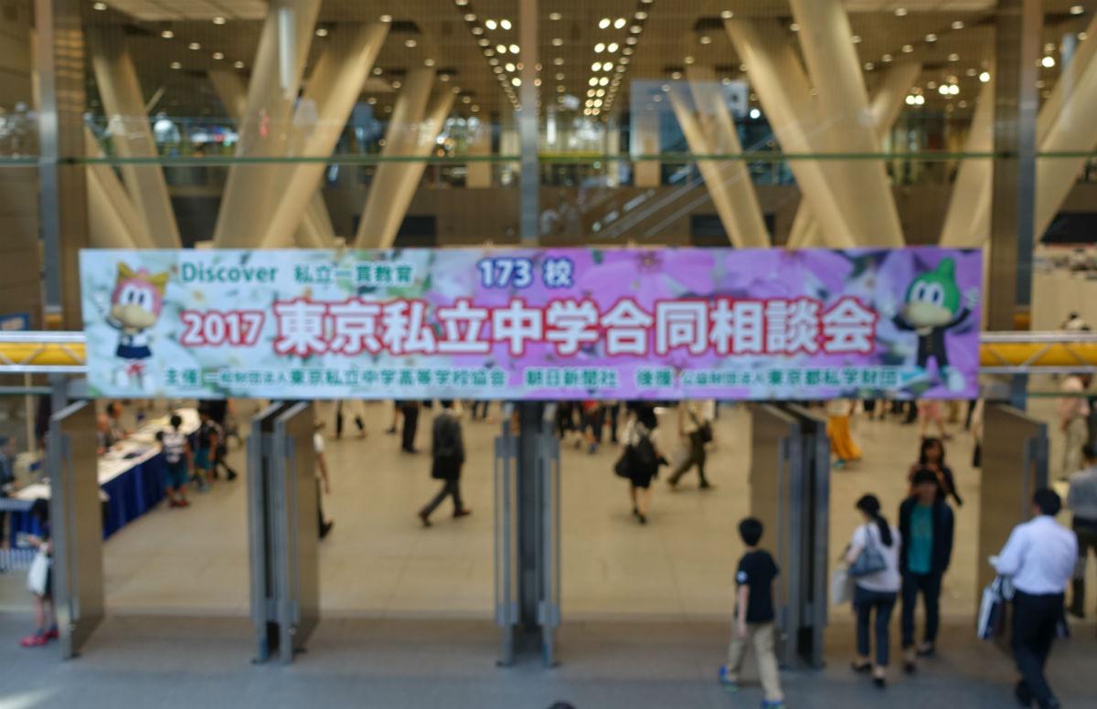 東京私立中学合同相談会2017 入口