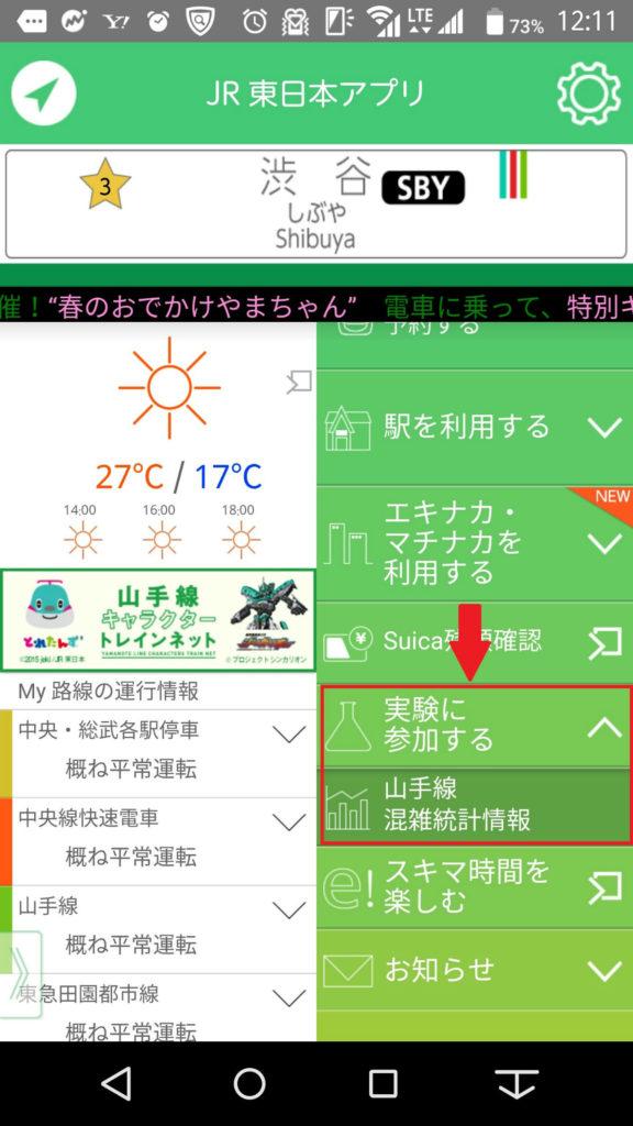 JR東日本アプリ 実験に参加する 山手線混雑統計情報へ