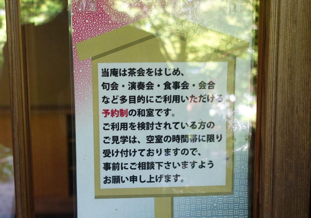 東京 目白庭園 赤鳥庵の利用案内