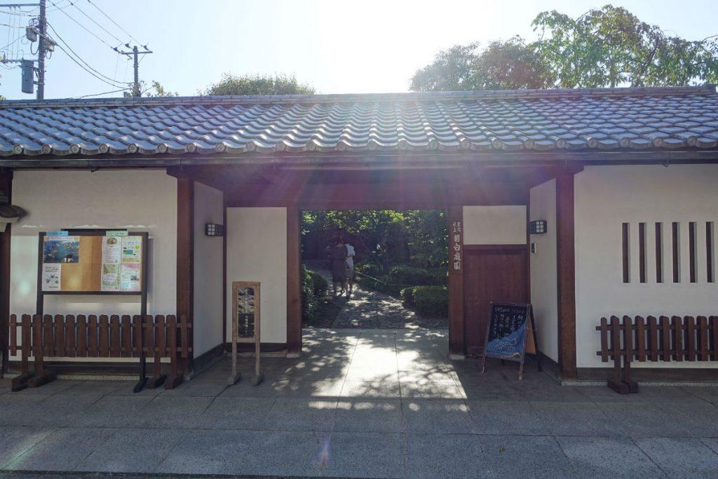 東京 目白庭園 正門