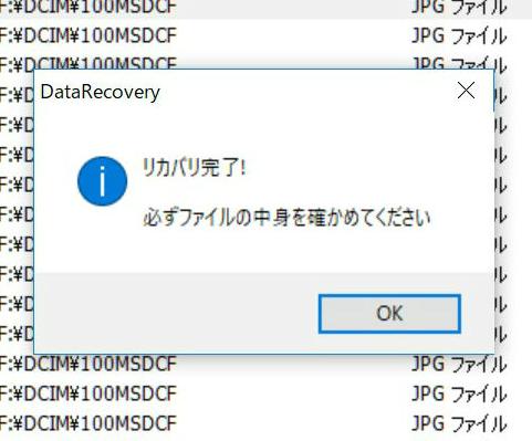 DataRecovery 削除したファイルの復活