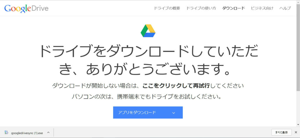 Google drive DL画面