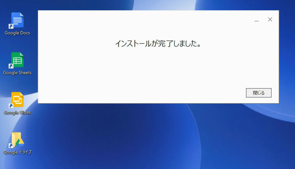 Google drive ログイン後 設定ステップ4-5 インストール完了の表示