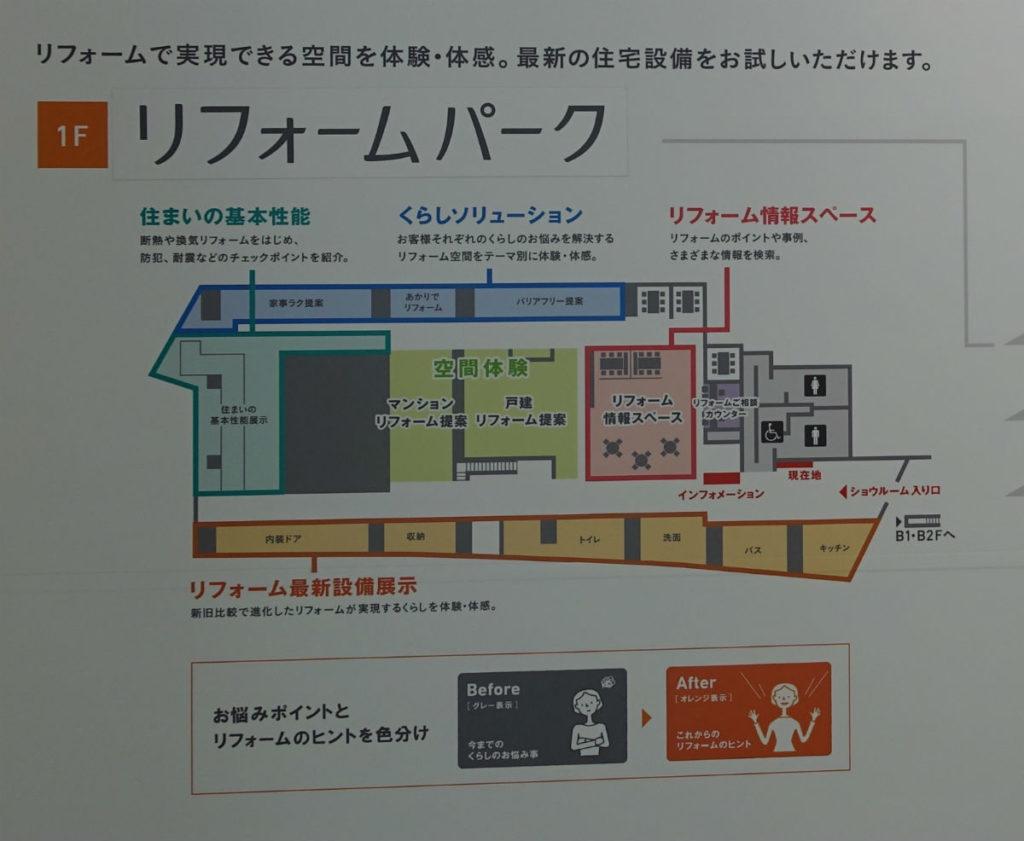 パナソニックリビングショールーム 1階フロアマップ