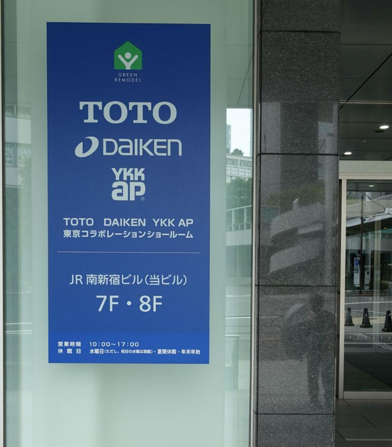 東京コラボレーションショールーム ビル入口