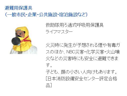 興研 BC対策のガスマスク