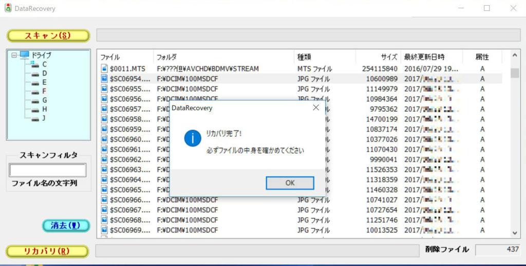 DataRecovery 削除したファイルの復活終了