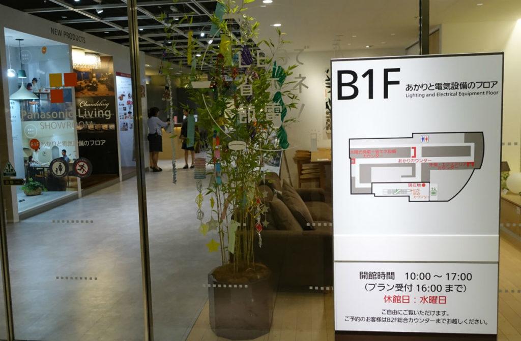 パナソニックリビングショールーム B1F 入口