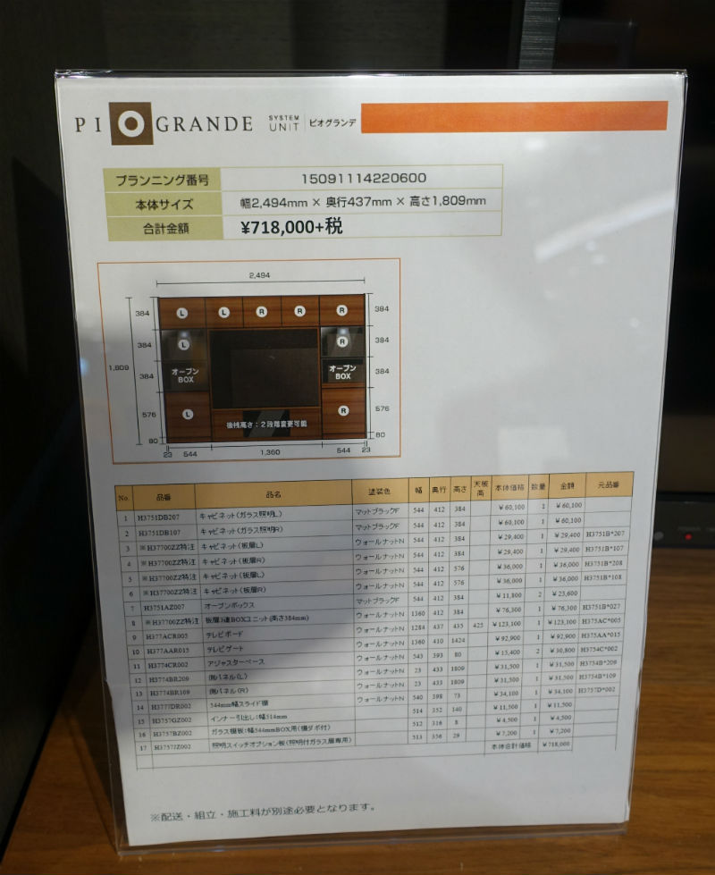 カリモク家具お台場ショールーム システム収納02