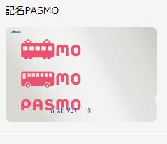 記名式PASMO