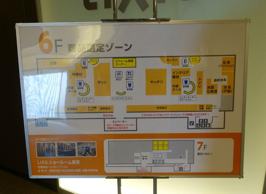LIXIL東京ショールーム 6階フロアマップ