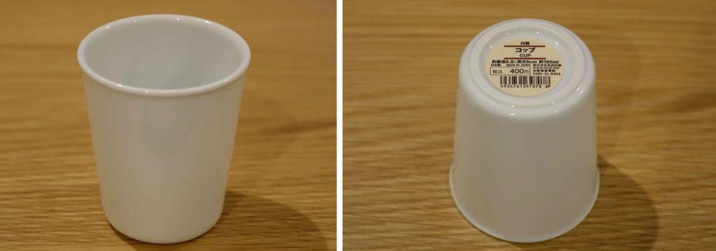 MUJI 白磁コップ