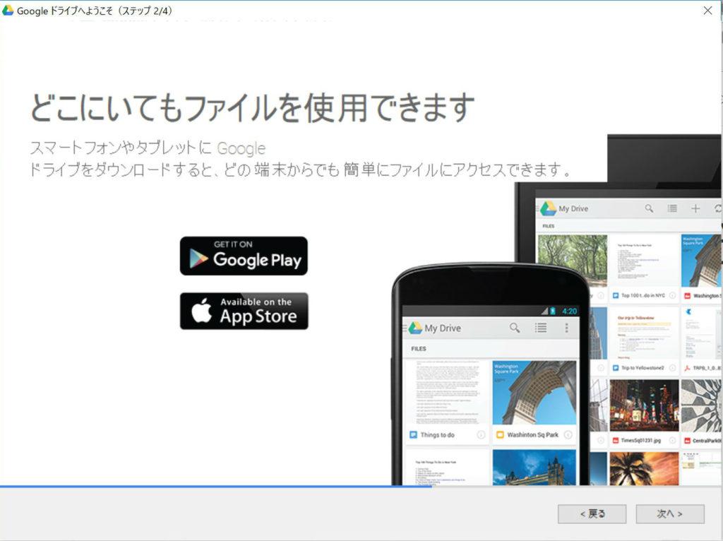 Google drive ログイン後 設定ステップ2