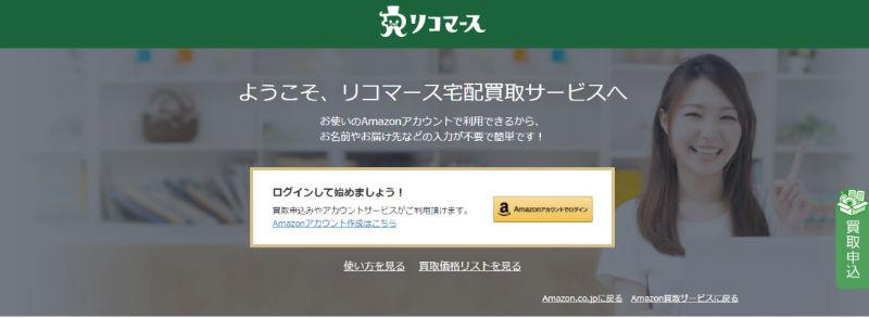 リコマース宅配買取サービス Amazonアカウントでのログイン画面