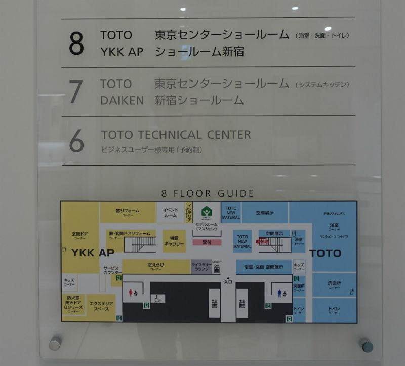 東京コラボレーションショールーム フロア案内