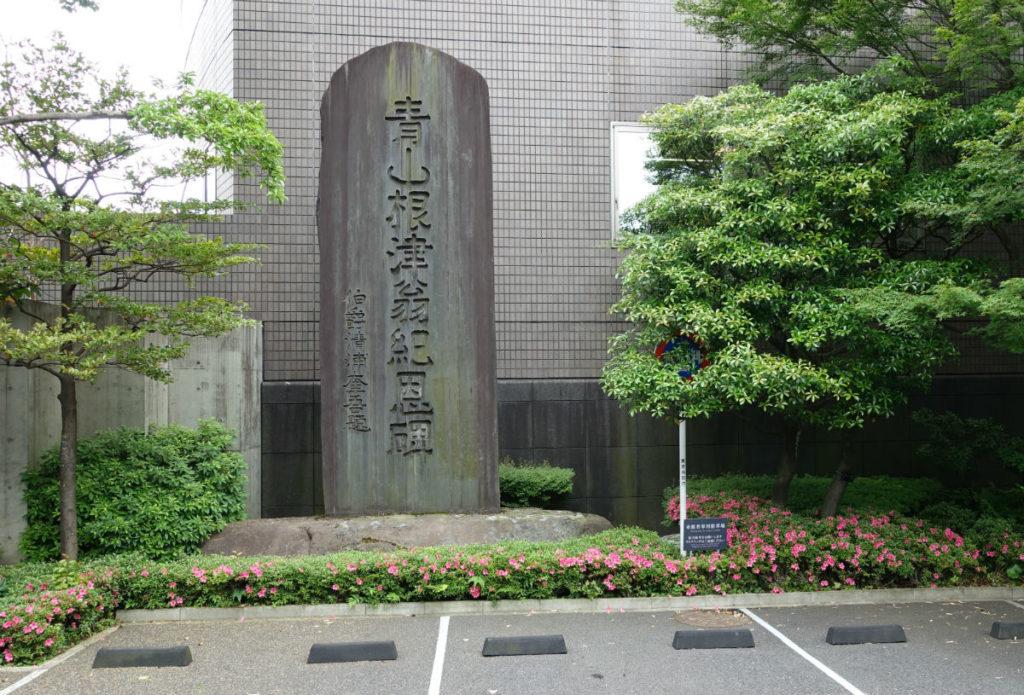 根津美術館駐車場奥の大きな石碑