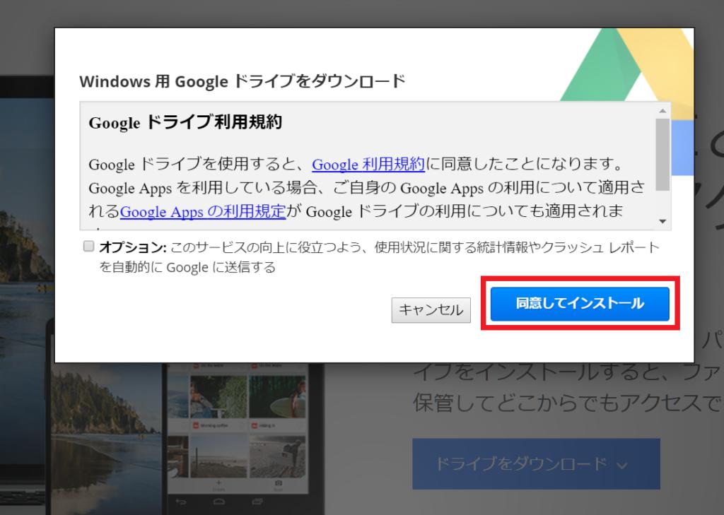 Windows版 Google drive 利用規約 同意画面