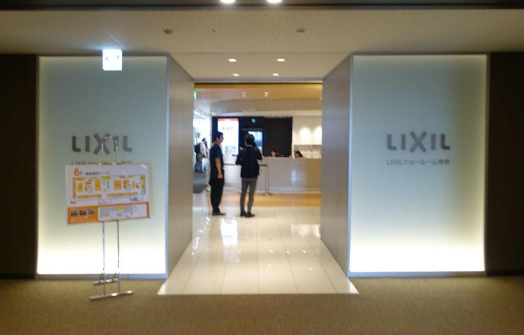LIXIL東京ショールーム 6階入口